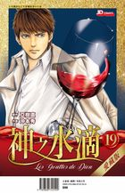 The Drops of God (Limited Edition) (Vol. 19)
