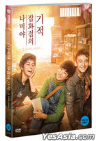 Namiya (2017) (DVD) (Korea Version)