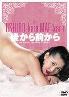Ushiro Kara Mae Kara (DVD) (Japan Version)