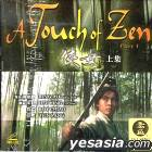 A Touch Of Zen (Part I) (To Be Continued) (US Version)