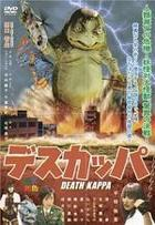 Death Kappa (DVD) (English Subtitled) (Japan Version)