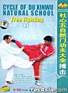 Cycle Of Du Xinwu Natural School Free Fighting 3 (DVD) (English Subtitled) (China Version)