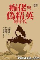 Dian Lao Yu Wei Jing Ying De Nian Dai