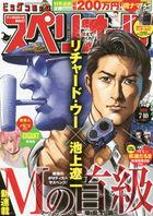 Big Comic Superior 26002-07/10 2020