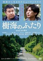Jukai no Futari (DVD)(Japan Version)