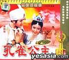Kong Que Gong Zhu (VCD) (China Version)