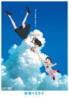 Mirai (DVD) (Normal Edition) (Japan Version)