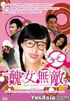 Ugly Female Invincible 2 (DVD) (End) (Taiwan Version)