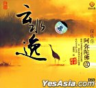 Bao You Ni  A Mi Tuo Fo 1 - Yun Shui Yi DSD (China Version)
