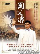 The Story Of Dr. Sun Yat Sen 2 (DVD) (Taiwan Version)