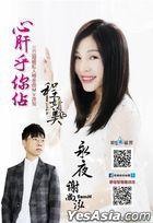 Xin Gan Hu Ni Zhan (CD + DVD)