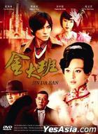 The Last Night of Madame Chin (DVD) (End) (English Subtitled) (Hong Kong Version)