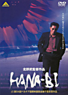 Hana-Bi (DVD) (English Subtitled) (Japan Version)