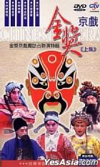 Jin Jiang Jing Xi Tuan Fang Tai Lian Yan Te Ji (Part I) (Taiwan Version)