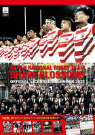 Japan National Rugby Union Team 2021 Calendar (Japan Version)