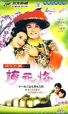 Mei Hua San Nong Zhi Yi Mei Hua Luo (Vol. 1-21) (China Version)