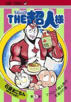 The Choujinsama 5