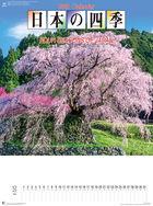 日本四季 2021年月曆 (日本版)