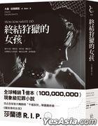 Zhong Jie Shou Lie De Nu Hai