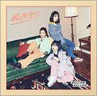 Saiko Kessaku [Type B](SINGLE+DVD) (First Press Limited Edition) (Japan Version)
