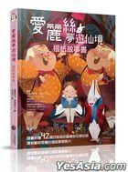 Ai Li Si Meng You Xian Jing : Zhe Zhi Gu Shi Shu