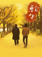 Tenten (Adrift in Tokyo) (DVD) (Premium Edition) (Japan Version)