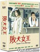 My Queen (DVD) (End) (Hong Kong Version)