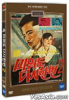 Love Me Once Again 2 (1969) (DVD) (Korea Version)