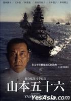 聯合艦隊司令長官 山本五十六 −太平洋戦争70年目の真実− (DVD) (台湾版)