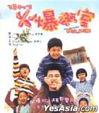 My Teacher Mr. Kim (Hong Kong Version)