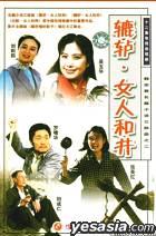 Lu Lu Nu Ren He Jing (Ep.1-12) (China Version)