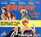 Ruthless People (VCD) (Hong Kong Version)
