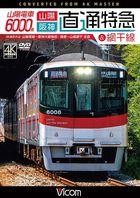SANYOU DENSHA 6000 KEI CHOKUTSUU TOKKYUU[SANYOU HANSHIN]&ABOSHISEN 4K SATSUEI SAKUHIN SANYOUHIMEJI- (Japan Version)