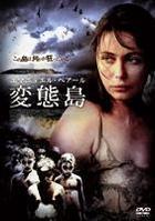 Vinyan (DVD) (Japan Version)