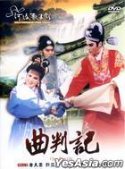 Holo Taiwanese Opera Troupe 01: Cheu P'an Chi (DVD) (Taiwan Version)