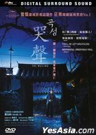 The Wailing (2016) (DVD) (Hong Kong Version)
