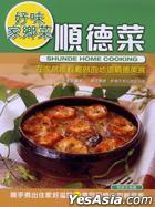 Hao Wei Jia Xiang Cai:  Shun De Cai