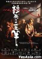 Jinpa (2018) (DVD) (Hong Kong Version)