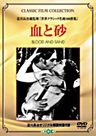 DVD CLASSIC FILM COLLECION::BLOOD AND SAND (Japan Version)