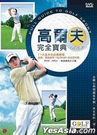Golf - Full Guide To Golf Sport (DVD) (Ep. 1-2) (Taiwan Version)