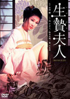 Ikenie Fujin (Tani Naomi) (DVD) (Japan Version)