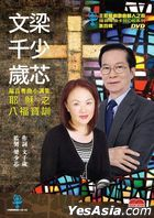 Gospel Cantonese Opera Karaoke Series Vol.4 Karaoke (DVD)