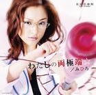 Watashi no Ryoukyokutan (Normal Edition)(Japan Version)