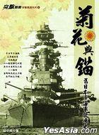 Tu Ji Jing Xuan Xi Lie 6 -  Lan Hua Yu Mao : Jiu Ri Ben Di Guo Hai Jun Fa Zhan Shi