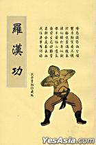Luo Han Gong