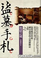 Dao Mu Shou Zha(4) Di Yu Zhi Cheng