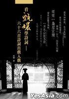 Kan Zhen Huan Xue Shi Ci : Qi Shi Er Shou Shi Ci Chu Xi Ru Xi