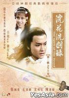 浣花洗剑录 (1978) (DVD) (11-20集) (完) (ATV剧集) (香港版)