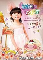 Yu Yan Shen Tong Zai Wo Jia - Xiao Hong Mao (China Version)