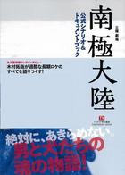 Sunday TV Drama -Nankyoku Tairiku Official Scenario & Document Book